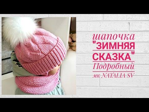 """Детская шапка """"Зимняя"""