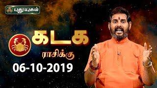 Rasi Palan | Kadagam | கடக ராசி நேயர்களே! இன்று உங்களுக்கு…| Cancer | 06/10/2019