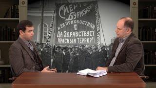 Красный террор в России в период Гражданской войны