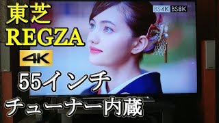 TOSHIBA REGZA 55インチ BS/CS4Kチューナー内蔵TVを購入で4K録画♡ (159) 2019/03/28 液晶テレビ 検索動画 11