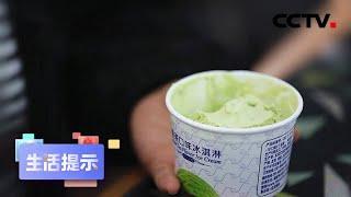 《生活提示》冰淇淋真能媲美牛奶吗? 20200611   CCTV