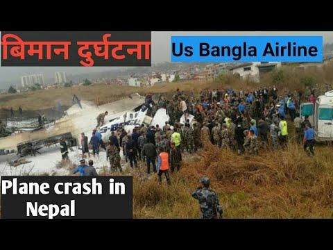 Aeroplane crash in Nepal 2074/11/28 (2018/3/12) || Us Bangla Airlines || Live Video || Kathmandu ||