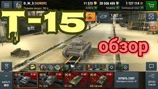 Обзор T-15 Wot Blitz