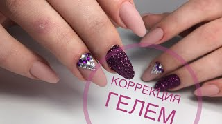 Коррекция гелем/ Самый быстрый способ коррекции гелевых ногтей/ БЛЕСТКИ/ СТРАЗЫ