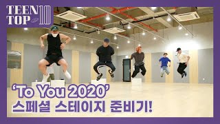 TEEN TOP ON AIR - 'To You 2020' 스페셜 스테이지 준비기!