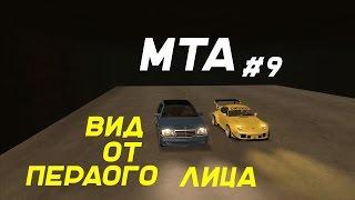 MTA #9 - Вид от первого лица