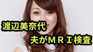 ブログ:https://blog.with2.net/link/?1944366 渡辺美奈代 夫がMRI...