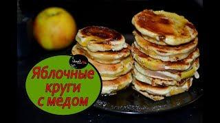 Яблочные круги с медом. Легко и просто!