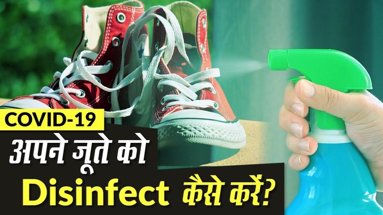 COVID-19: अपने जूतों को ऐसे करें Disinfect - Watch Video