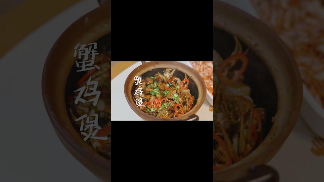 Cantonese Crab & Chicken Pot! #shorts