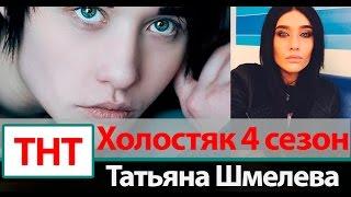 Татьяна Шмелева  Холостяк 4 сезон на ТНТ