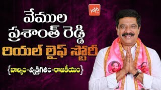 Telangana Minister Vemula Prashanth Reddy Real Life Story | TRS Party | Balkonda MLA | YOYO TV