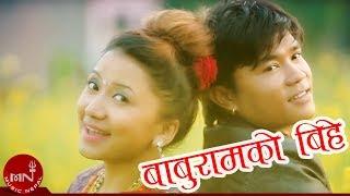 New Nepali Lok Dohori Song || BABURAMKO BIHE || By Ganga Pun &  Devi Gharti