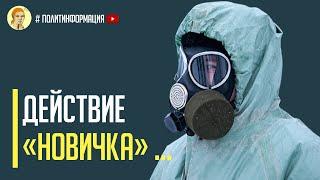 Срочно! Реакция создателей «Новичка» на обвинение Германии в адрес Москвы по поводу Навального