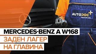 Разглобяване на Колесен лагер на MERCEDES-BENZ - видео ръководство
