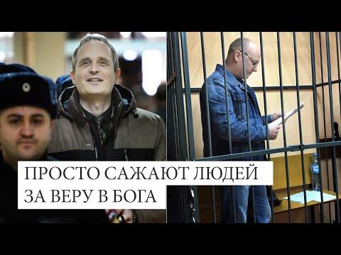 «Закон Яровой» ударил по протестантам | Пытки и преследование «Свидетелей Иеговы» в России