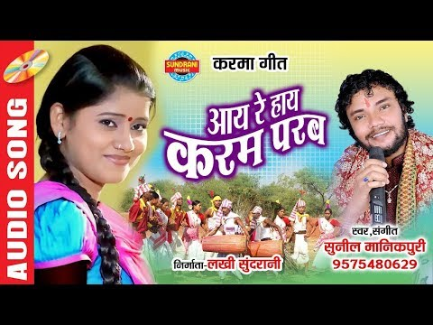 Aay Re Hay Karam Parab - आय रे हाय करम परब || Sunil Manikpuri - 09575480629 - CG Song - Karma Geet