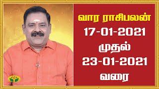 இந்த வார ராசி பலன் | 17.01.2021 to 23.01.2021 | Vaara Rasi Palan | Jaya Tv RasiPalan