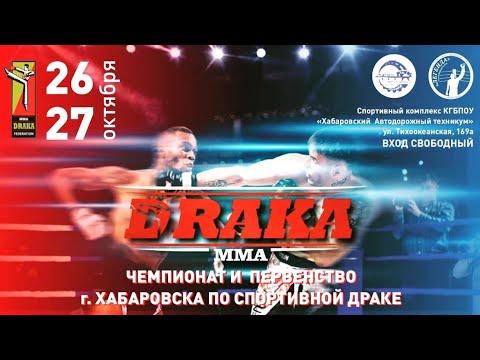 Чемпионат г. Хабаровска по версии Draka MMA среди любителей