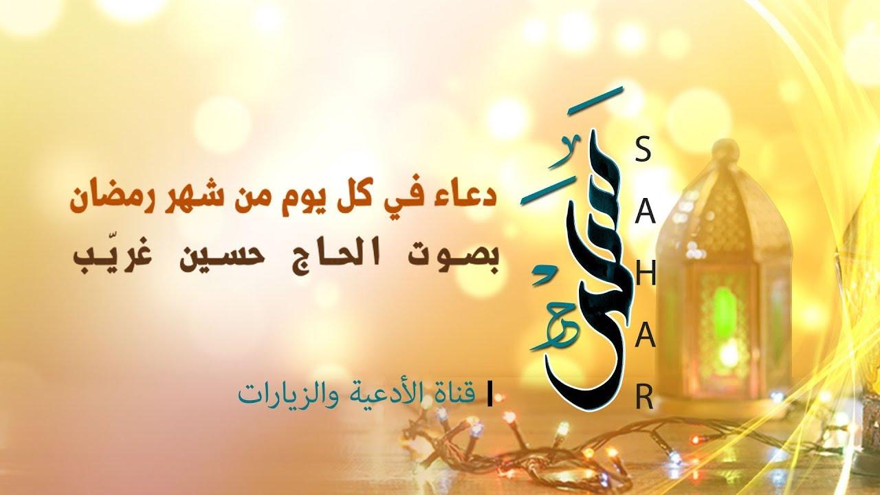 دعاء كل يوم من شهر رمضان الحاج حسين غريب Youtube