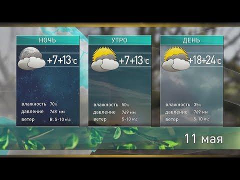 Прогноз погоды на 11.05.2018
