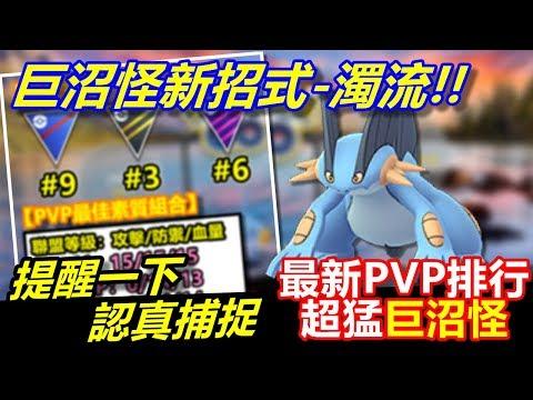 水躍魚社群日開跑!!巨沼怪超猛PVP排行&巨沼怪新招式-濁流!!【精靈寶可夢GO】