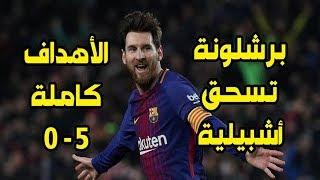 اهداف برشلونة واشبيلية 5-0 شاشة كاملة وتألق ميسي نهائي كأس الملك 21-4-2018