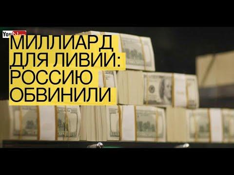 🔴 Миллиард дляЛивии: Россию обвинили впечати валюты