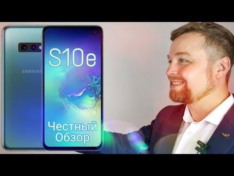 Samsung Galaxy S10e - Честный Обзор и КАК КУПИТЬ ЗА 35000