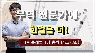 [무역전문가 시리즈]FTA 특례법 1장 총칙 (1조~3…