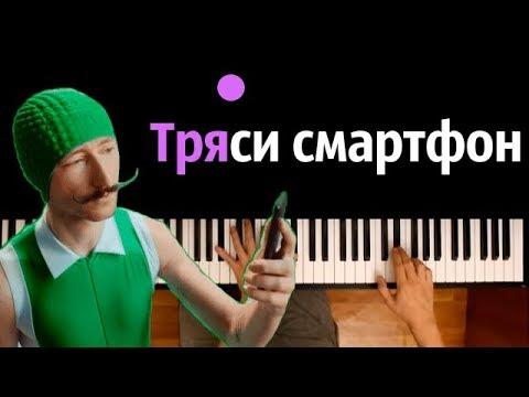Ты тряси, тряси смартфон ● караоке | PIANO_KARAOKE ● ᴴᴰ + НОТЫ & MIDI