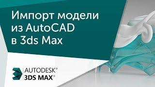 [Урок 3ds Max] Импорт модели в 3D MAX из AutoCAD и наполнение сцены