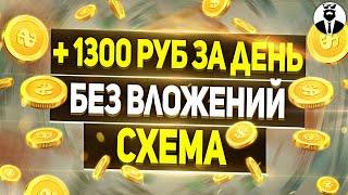 1300 Руб в День Заработок в Интернете Без Вложений