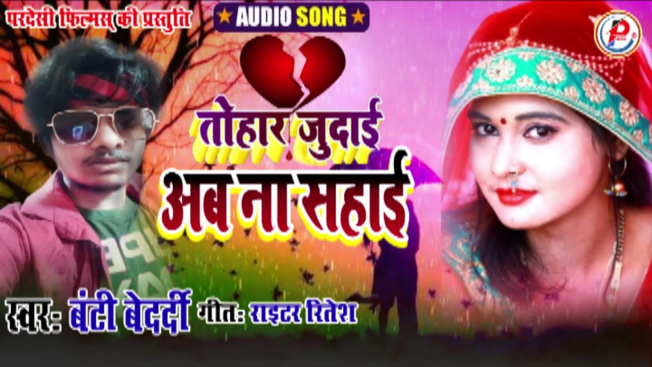 तोहार जुदाई   Banti Bihari Ka Bhojpuri Sad Song @Pardesi Music - Bhojpuri Entertainment