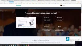targetok ru Сервис таргетированной рекламы,бе,заработок на постах, без вложений