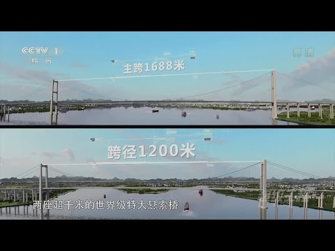 CCTV Documentary《Megastructure II》(1):Chinese Expressways and Railways纪录片《超级工程二》中国路