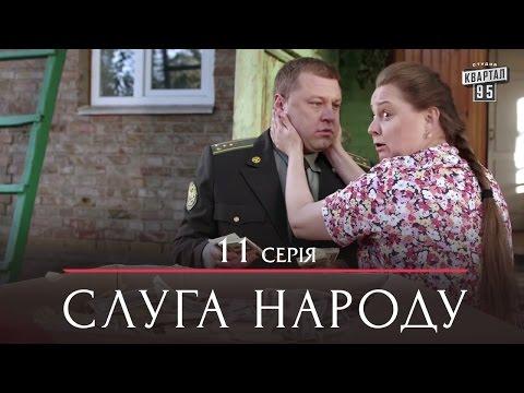 Слуга народу / Слуга народа (11 серия)