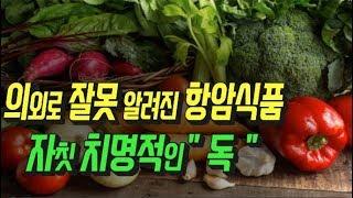 🔴잘못 알려진 항암식품의 진실~! , 자칫 하면 독 (표고버섯, 마늘, 타히보, 항염증 항산화 건강식품, 다이어트)