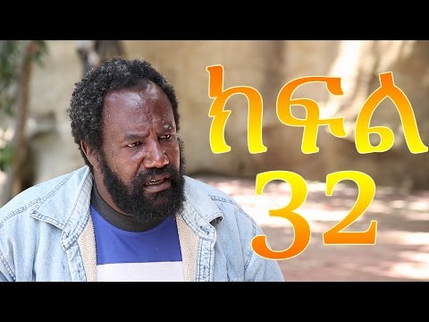 Meleket Drama መለከት - Episode 32