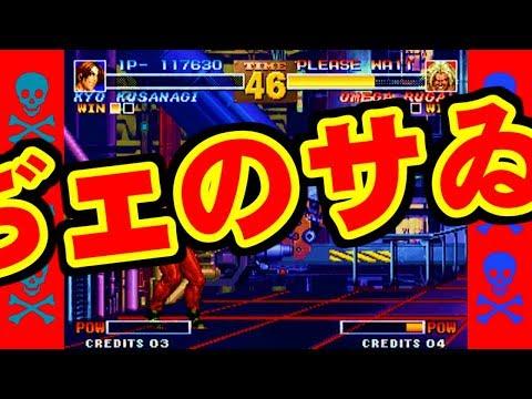 [ネオジオミニ] ぢェのサゐッ!!! - KOF'95 [NEOGEO mini]