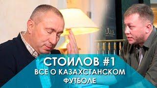 Стоилов №1 - все о казахстанском футболе / Sports True
