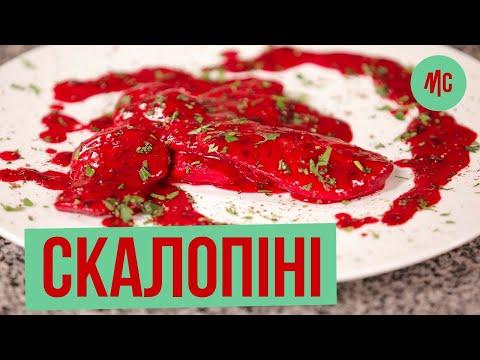 Куриный эскалоп. Как приготовить куриные грудки (отбивные). Рецепт от Marco Cervetti.