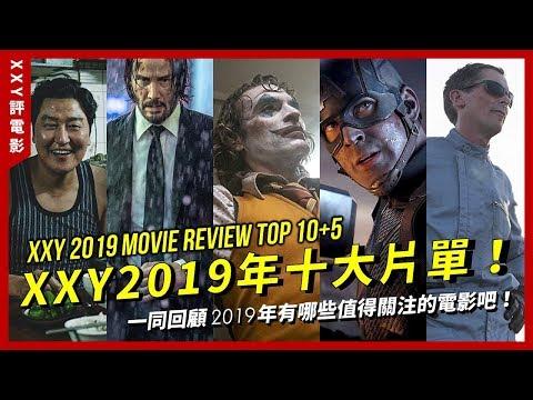 【XXY】這是一個說再見的年,2019年度10+5大片單 ,這15部電影你都看過了嗎? | XXY 2019 TOP 10+5