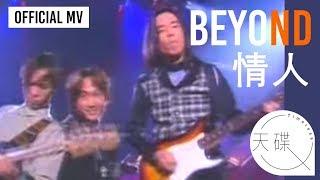 Beyond -《情人》Official MV