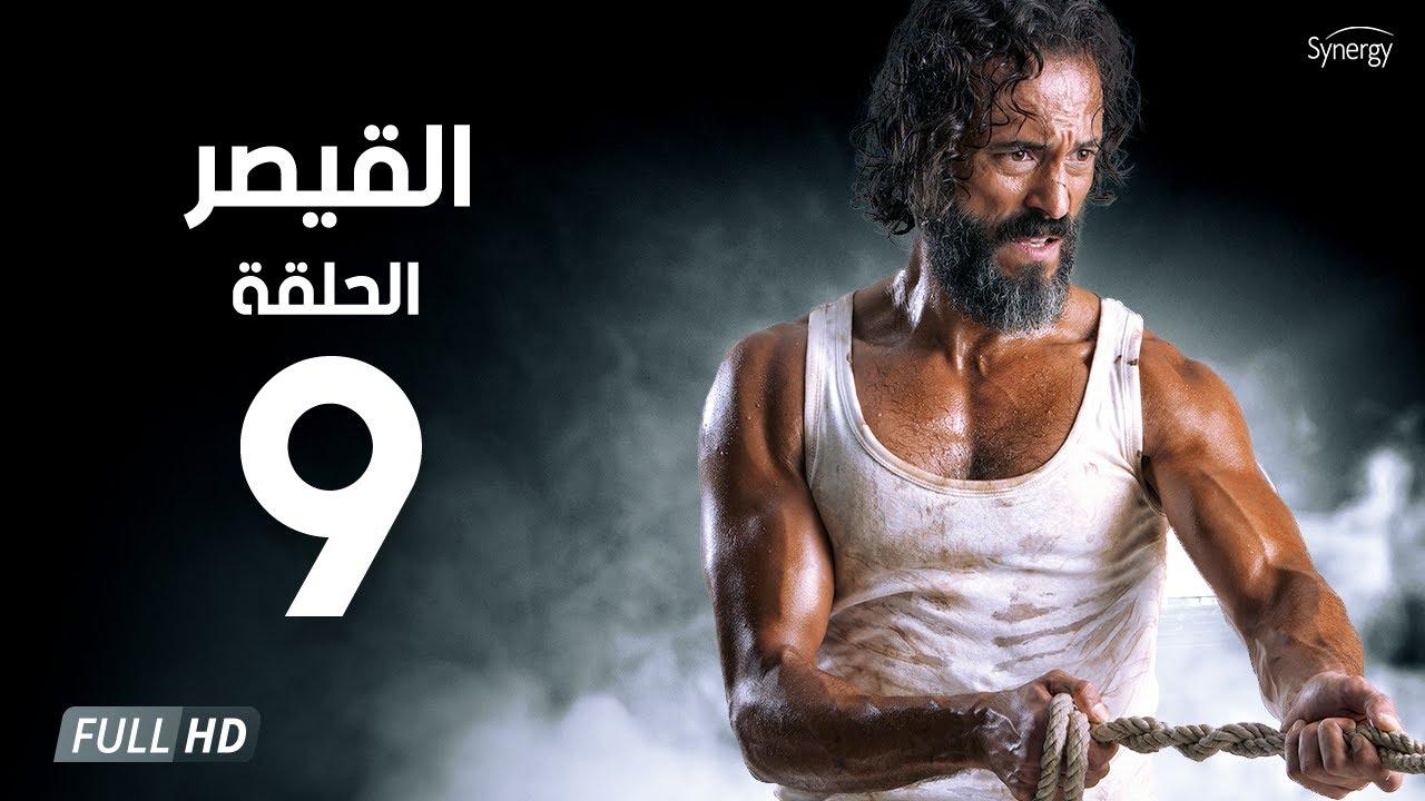 مسلسل القيصر - الحلقة التاسعة  - بطولة يوسف الشريف