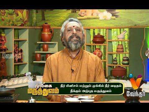 மூக்கில் நீர்வடிதல் போக்கும் எளிய மருத்துவம் Mooligai Maruthuvam