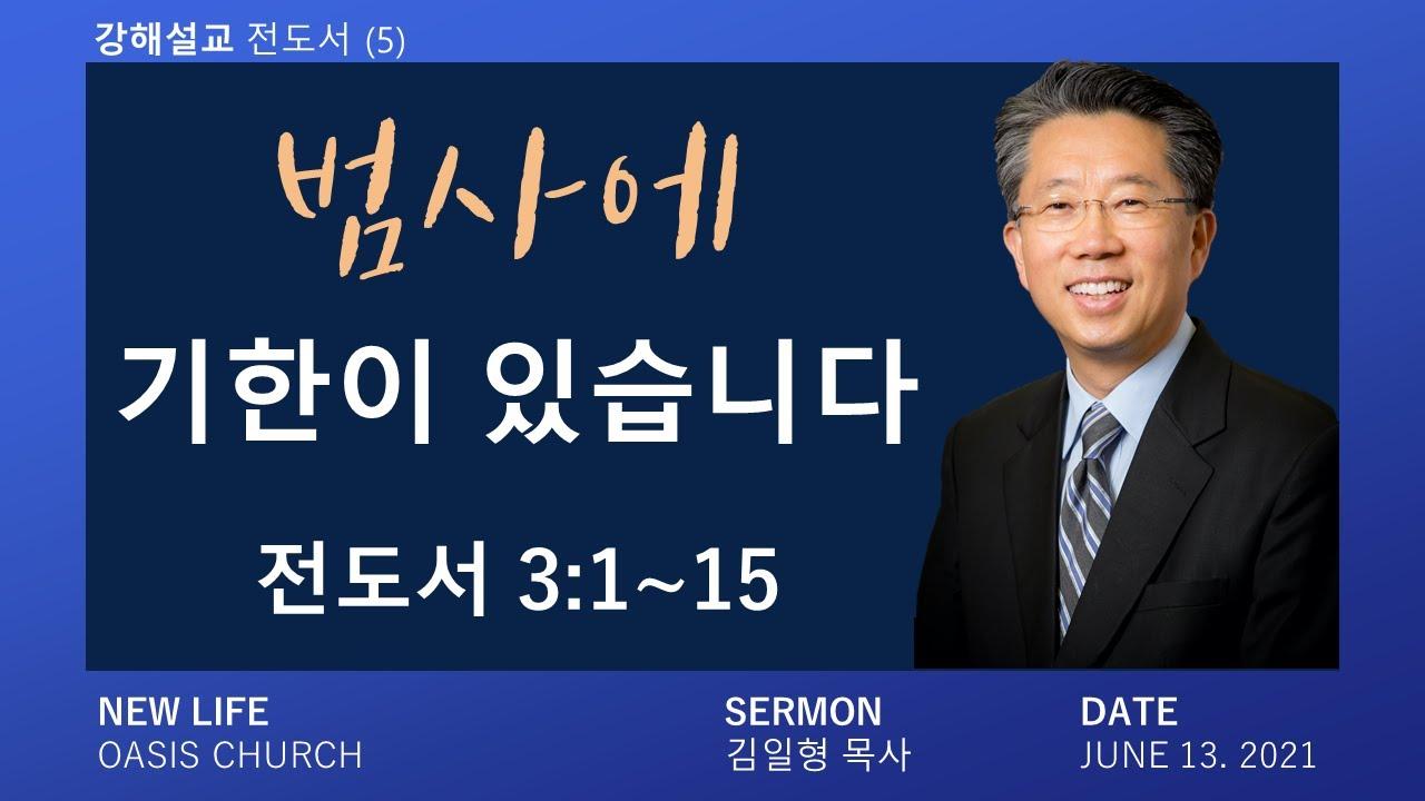 """NLOC Sermon 06 13 2021 주일예배 (전 3:1-15) 전도서 강해 (5) """"범사에 기한이 있습니다"""" 김일형 목사"""