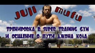 Джуджимуфу в Super Training Gym (Джон Кол - jujimufu)