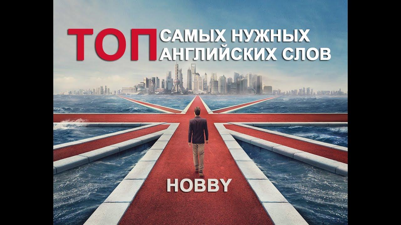 HOBBY Vocabulary. Английские слова по теме ХОББИ