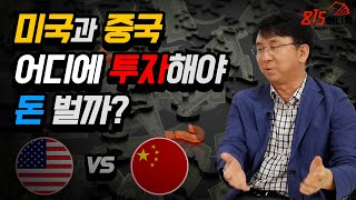 4차산업시대에 알맞는 가치투자 란? 미국과 중국 어디에 투자해야 돈 벌까? | 이창훈 전 공무원연금 자금운용단 단장 | 815머니톡